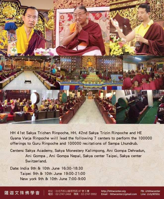 GURU RINPOCHE TSOG - HH Sakya Gongma Trichen Rinpoche, HH Sakya Gongma Trizin Rinpoche, HE Gyana Vajra Rinpoche and Sakya monasteries, nunneries and centers.