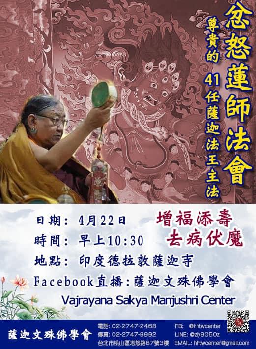 WRATHFUL GURU RINPOCHE PUJA WITH HH 41 SAKYA G. Trichen Rinpoche